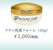 クチャ洗顔フォーム(50g)