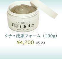 クチャ洗顔フォーム(100g)