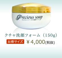 クチャ洗顔フォーム(150g)
