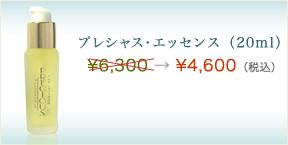 プレシャス・エッセンス(20ml)